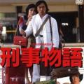 【不朽の名作】伝説のハンガーヌンチャクが誕生した武田鉄矢主演作「刑事物語」