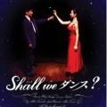 【不朽の名作】ハリウッドでもリメイクされた社交ダンスをテーマにした作品『Shall we ダンス?』