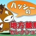 ハッシーの地方競馬セレクション(9/12)「第30回テレ玉杯オーバルスプリント(JpnIII)」(浦和)