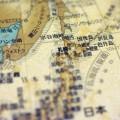 北方領土4島一括返還は「そもそもありえない」ことを示している日本の歴史