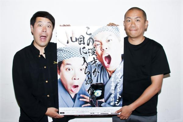 "「M-1のレベルが落ちた」タカアンドトシが理由を指摘? 13年ぶり全国ツアー開催、""生涯漫才師""宣言!"