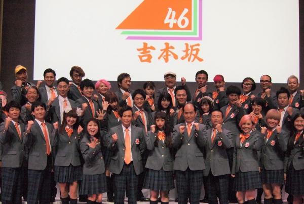 """暫定センターは大本命のあの二人!『吉本坂46』メンバー決定 フジ山崎アナは""""アイドルの妻""""に"""