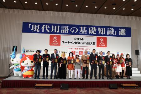 日本エレキテル連合 「ダメよ〜ダメダメ」流行語大賞 「来年はありのままで出たい」