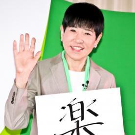「皆さんの模範になれる女性に」和田アキ子、目の健康維持法も明かし100歳でも現役歌手宣言